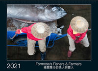 2021 Calendar : Formosa's Fishers & Farmers