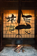 Hearth,Japan,Kettle,Kyushu