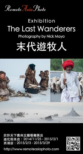 Exhibition, photo