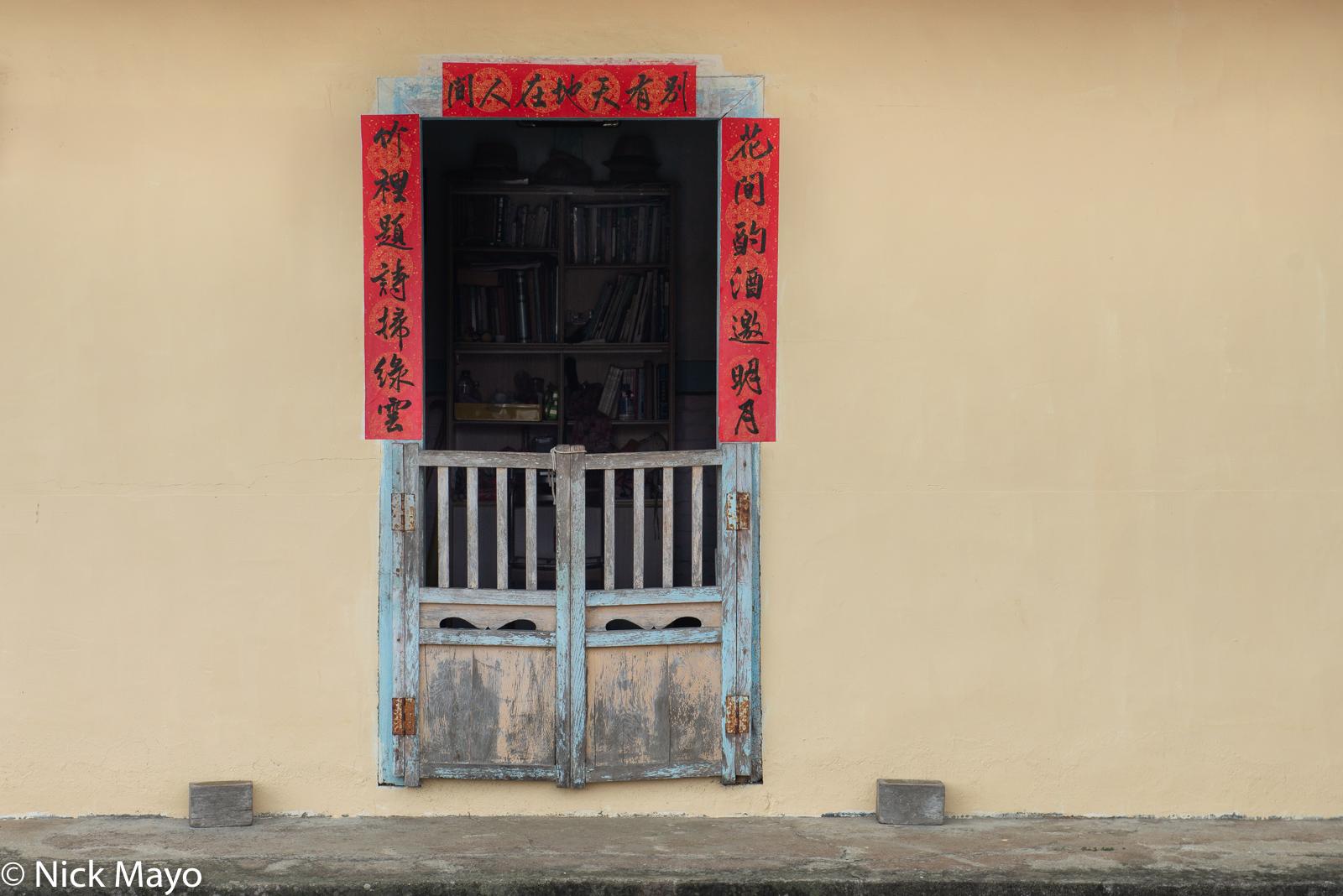 The doorway of a traditional san-ho yuan in Lugu, Nantou County.